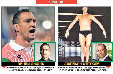 Звезда кино Джейсон Стетхэм входил в британскую сборную по прыжкам в воду, а Винни Джонс был футболистом