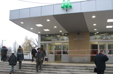 "На станции метро ""Дарница"" искали бомбу, но не нашли"