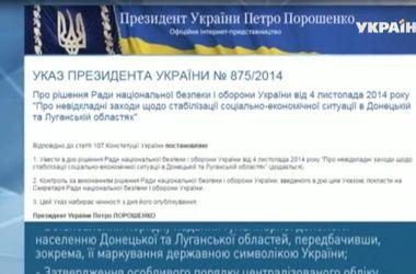 Порошенко подписал указ, которым отменил особый статус оккупированных территорий