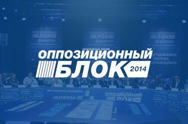"""""""Оппозиционный блок"""" опять переформатируется"""