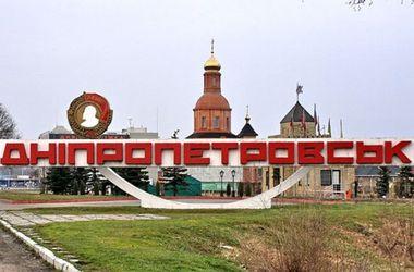 Днепропетровск предлагают назвать Махноградом, Кодаком или Сичеславом