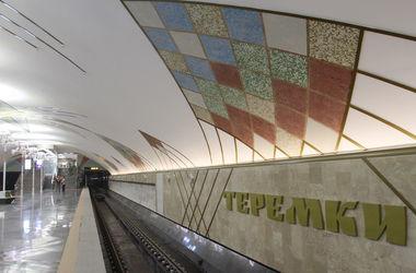 """У станции """"Теремки"""" построят помещения для ночного отдыха машинистов метро"""