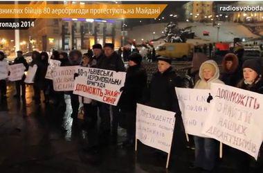 Родители пропавших бойцов 80-й аэромобильной бригады устроили акцию протеста на Майдане