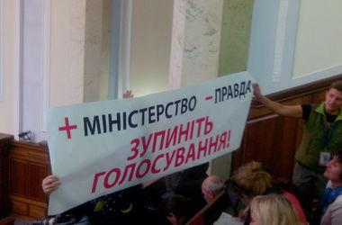 В Раде развернули огромный плакат против создания Министерства правды