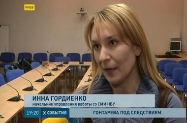 Работу Валерии Гонтаревой будет расследовать прокуратура