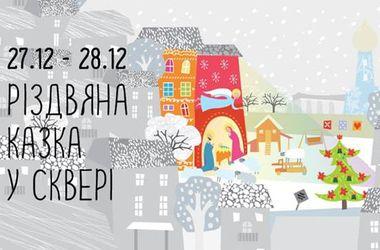 """В """"Сквере небесной сотни"""" в Киеве устроят благотворительную ярмарку"""