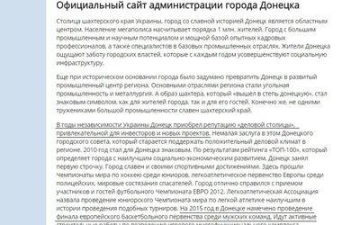 "В Донецке боевики ""ДНР"" ждут Евробаскет-2015"