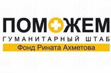 Пресс-брифинг Штаба Ахметова: что произошло с Гуманитарным рейсом