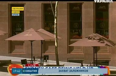 Больше 17-ти часов продолжалась драма с заложниками в австралийском Сиднее