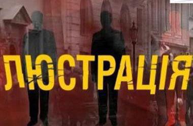 """В Минюсте рассказали, что и как будут менять в законе """"Об очищении власти"""""""