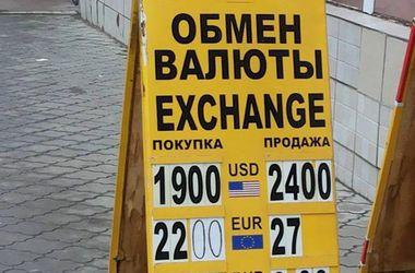 В Донецке за доллар уже просят 24 гривны
