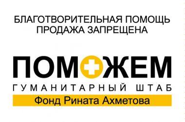 Штаб Ахметова начинает маркировать гуманитарную помощь
