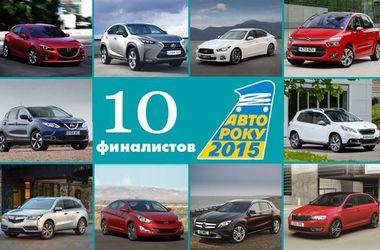 Названы 10 лучших автомобилей года в Украине