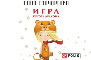 В Киеве презентовали книгу о мечте