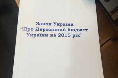 """Закон о госбюджете-2015 опубликован в """"Голосе Украины"""""""