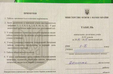 В школах Донецка выдают украинские табели