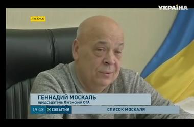 Последние новости луганской и донецкой областях