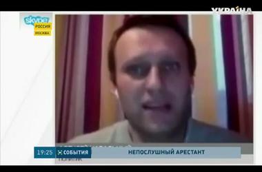 Алексей Навальный отказался сидеть под домашним арестом