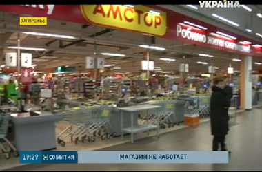 """Сеть магазинов """"Амстор"""" до сих пор не работает по всей Украине"""