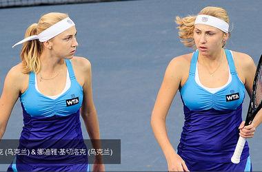 Сестры-теннисистки Киченок выиграли турнир в Шэньчжэне