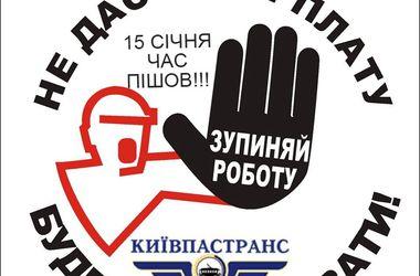 Киевские транспортники грозятся устроить новый бунт