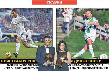 Роналду vs Роналду в юбке: трофеи, деньги и личная жизнь