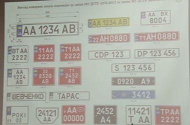 Автомобильные номерные знаки в Украине весной станут дешевле - ГАИ