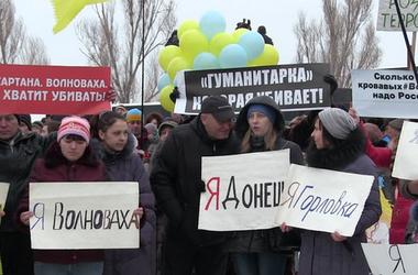 """Мариупольцы вышли на митинг с плакатами """"Я Волноваха"""", """"Я Сартана"""""""