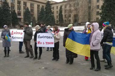 В Днепропетровске прошел митинг в поддержку Мариуполя