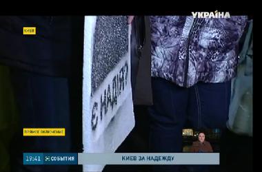 На акцию в поддержку Надежды Савченко вышли жители украинской столицы