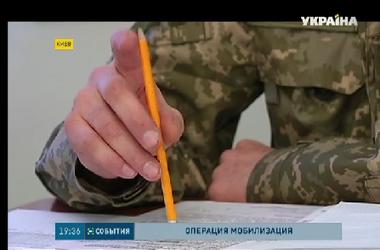 План мобилизации в Украине  выполнен