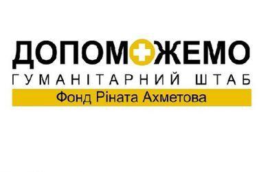 Гуманитарный штаб Рината Ахметова выражает соболезнования и обращается к семьям пострадавших в Донецке