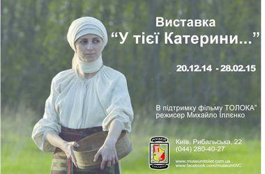 В киевском музее показывают модель трипольской хаты