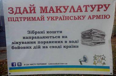 Киевляне сдают макулатуру, чтобы купить бойцам лекарства и бинокли