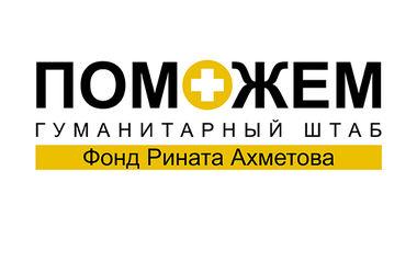 Гуманитарный штаб Рината Ахметова готов помочь людям в Дебальцево