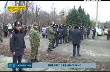 Сотни жителей Краматорска сегодня собрались под местным военкоматом