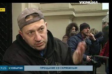 Во Львове продолжается прощание с лидером группы Скрябин Андреем Кузьменко