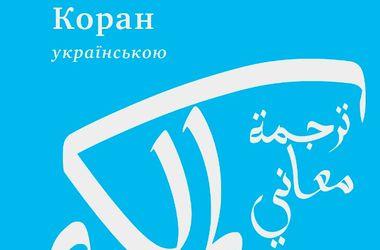 В Киеве впервые выйдет Коран на украинском языке