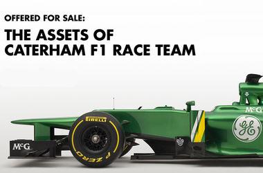 """Все имущество команды Формулы-1 """"Катерхэм"""" выставлено на аукцион"""