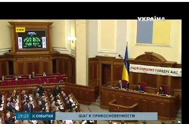 Верховная Рада  направила законопроект об отмене неприкосновенности на экспертизу