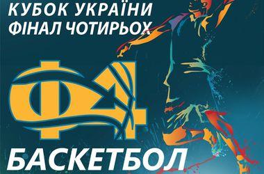 Стали известны пары полуфинала Кубка Украины