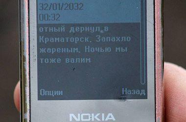 Украинским военным под Дебальцево разослали провокационные СМС-ки