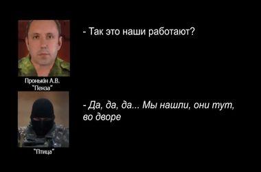 СБУ обнародовала доказательства обстрела жилых кварталов Донецка боевиками