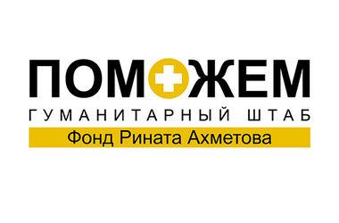 Штаб Рината Ахметова поможет мирным жителям, пострадавшим в Краматорске