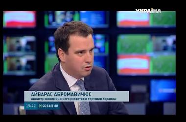 Абрамовичюс: Мы согласны не со всеми предложениями МВФ, но их программа  - это возможность провести реформы