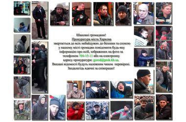 В Харькове разыскивают 30 пророссийских активистов