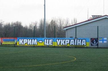 УЕФА предлагает Крыму лигу из восьми клубов