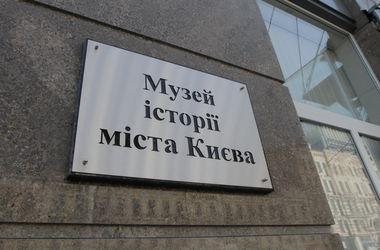 """В Киеве пройдет """"Ночь в музее-2"""""""