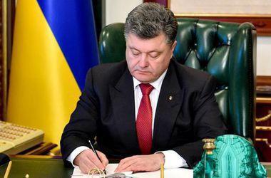 Порошенко подписал закон о справедливом суде