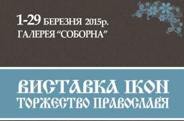 В Киеве открывается выставка православных икон